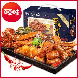 【百草味-卤味大礼包510g】鸭脖翅爪散装一整箱休闲零食小吃