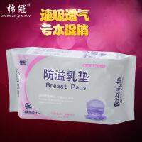 防溢乳垫一次性乳垫产后42片装一次性乳溢垫隔奶垫产后用品