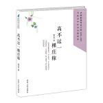 中国新锐作家方阵・当代青少年小小说读本--高不过一棵庄稼