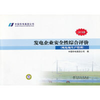 发电企业安全性综合评价(风电场生产管理)(2011年版)