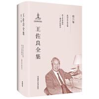 王佐良全集:第六卷(英国文学论文集, 莎士比亚绪论)/共十二卷