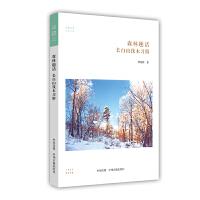 长白山伐木习俗・华夏文库