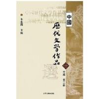 【旧书二手书8成新】中国历代文学作品选中编第二册 朱东润 上海古籍出版社 978753253033