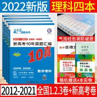 2012-2021年新高考十年高考真题汇编全国卷理科全套4本 高考必刷题2022金考卷10真语文英语数学理科综合123卷