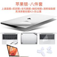 苹果电脑膜macbook保护贴膜air13.3pro13寸笔记本12贴纸15全套11mac book