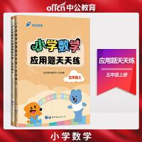 启达教育:小学数学套装:五年级上(应用题天天练+口算速算练习册)2本套