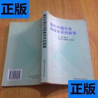 【二手旧书9成新】重构中国社会保障体系的探索 /窦玉沛 中国社会