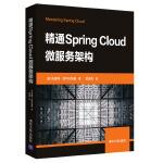 精通Spring Cloud微服务架构