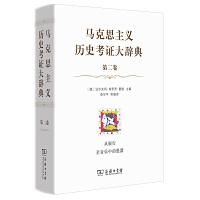 马克思主义历史考证大辞典(第二卷)