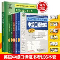 上海市外语中级口译证书考试英语中级口译教程听力阅读翻译口语中级口译实考试卷汇编真题