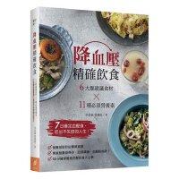 【预售】《降血压精确饮食》6大类建议食材种必须营养素,7日稳定血压值,吃出不失控的人生!进口港台原版繁体中文书籍