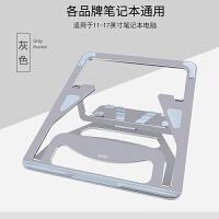 适用于macbook桌面苹果笔记本电脑支架托架增高底座散热护颈椎air pro折叠式升降便携架子 灰色 5档调节