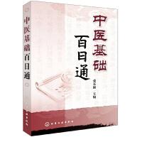 化学工业:中医基础百日通
