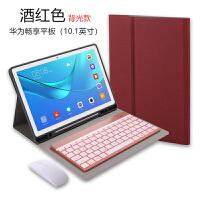 华为畅享平板10.1英寸保护套AGS2-W09/AL00无线蓝牙键盘荣耀平板5硅胶皮套A