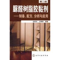 【二手旧书9成新】脲醛树脂胶黏剂--制备、配方、分析与应用(二版) 赵临五王春鹏化学工业出版社 97871220389