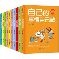 自己的事情自己做10册 成长励志书十册注音版 小学生一二年级课外阅读书籍 故事书带拼音三课外书 儿童读物6-7-8-12岁孩子成长