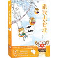 虫虫手绘:跟我去台北