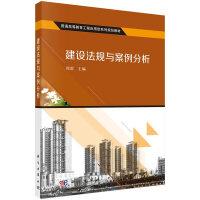 建设法规与案例分析