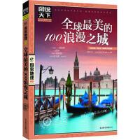 【二手书8成新】图说天下 国家地理:全球美的100浪漫之城 《图说天下・国家地理系列》编委会 北京联合出版公司