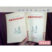 【二手旧书85成新】远离莫斯科的地方(第一部 第二部) /阿札耶夫 人民文学出版社