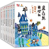 黑白熊侦探社 全套8册 儿童侦探推理书校园悬疑小说8-10-12岁四五六年级小学生课外阅读书籍必读青少年儿童文学畅销书