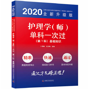 护理学(师)单科一次过 第1科 基础知识 2020版,卜秀梅 王文刚,中国科学技术出版社,9787504682192,【正版书籍,70%城市次日达】