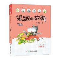 【官方正版】笨狼的故事:飞鱼龙 汤素兰系列图书 儿童读物文学励志幽默童话故事