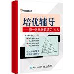 学而思培优辅导--初一数学跟踪练习 (初一数学上册)RJ人教版