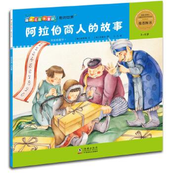 爆米花数学童话:阿拉伯商人的故事 让孩子在哈哈大笑中开启数学思维,知识与趣味完美结合的数学童话绘本!制作团体历经3649天精心策划,韩国家教用书,上市累计销售601万册!