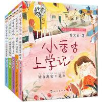 小香咕上学记(套装全5册)