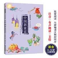 中国新童谣--我爱阅读(注音朗读版)