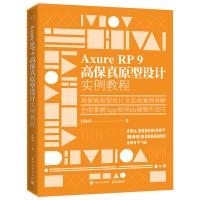 现货正版 Axure RP 9 高保真原型设计实例教程 AxureRP9从入门到精通 高保真原型制作设计技巧高保真原型建
