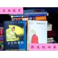 【二手旧书9成新】金色的舞裙 /玛丽安・哈利根著 花城出版社
