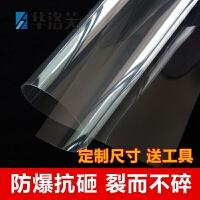 玻璃贴纸防碎窗户家用茶几浴室淋浴房移门透明钢化玻璃膜G