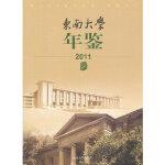 东南大学年鉴(2011)