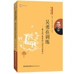 """吴勇在训练――基于核心素养的""""写作训练学"""""""
