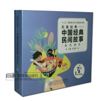 原装正版 民族经典:中国经典民间故事第四辑(冬)7CD+1CD-ROM 儿童童话故事 CD