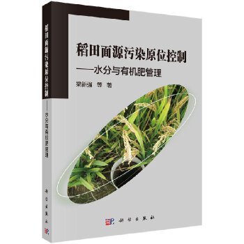稻田面源污染原位控制——水分与有机肥管理 梁新强 等 科学出版社m