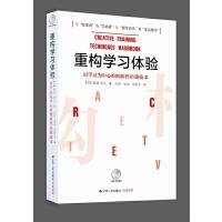 【二手旧书9成新】重构学习体验-【美】鲍勃・派克-9787214153357 江苏人民出版社