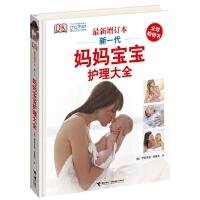新一代妈妈宝宝护理大全 The *plete book of mother & babycar