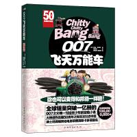 007飞天万能车(全球销量突破1亿册的007之父唯一写给青少年的冒险小说)