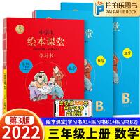 绘本课堂三年级上册数学人教版2021秋新版同步练习册