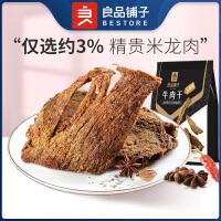 良品铺子香辣手撕牛肉干80gx3 五香味内蒙古特产零食小吃袋装