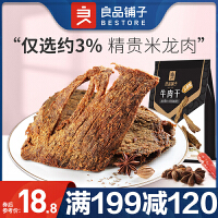 【良品�子-牛肉干80g】�让晒攀炙喝飧�小零食小吃休�e食品
