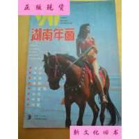 【二手旧书9成新】1990年 湖南年画 挂历.年历 年画 条屏 沙发画