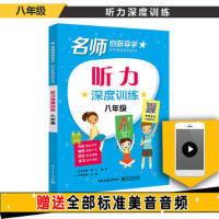 【二手书8成新】听力深度训练 八年级 王渊 电子工业出版社