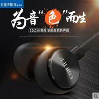 【支持礼品卡】Edifier/漫步者 H293P Plus耳机入耳式手机音乐面条线耳塞带耳麦