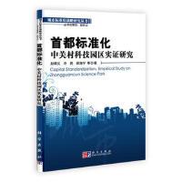 【二手书8成新】首都标准化:中关村科技园区实证研究 赵朝义 9787030301918