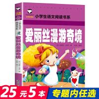 [任选8本40元]爱丽丝漫游奇境儿童彩图注音版 小学生低年级课外阅读读物