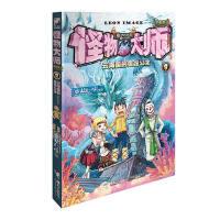接力:怪物大师・云海国的鱼龙公主